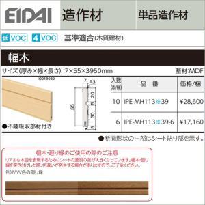 EIDAI 永大産業 造作材 単品造作材 幅木 巾木 55mm幅 造作部材 建具 廻り縁 DIY 床材 リフォーム|jusetsuhills