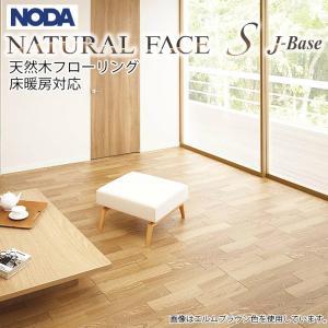 NODA ノダ 床材 ナチュラルフェイスS・Jベース JNFS1-□ 天然木フローリング 12mm厚 木質床材 捨て貼り施工|jusetsuhills