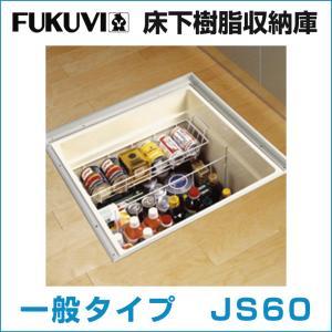 フクビ 床下樹脂収納庫 一般タイプ 樹脂製 JS60□ JIS-A-4706|jusetsuhills
