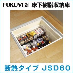 フクビ 床下樹脂収納庫 断熱タイプ 樹脂製 JSD60□ JIS-A-4706|jusetsuhills