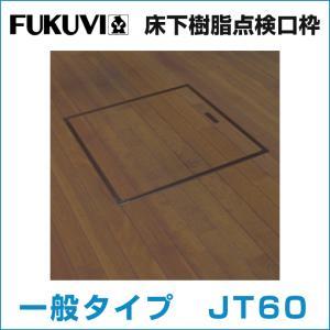 フクビ 床下樹脂点検口枠 一般タイプ 樹脂製 JT60□ JIS-A-4706|jusetsuhills