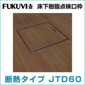 フクビ 床下樹脂点検口枠 断熱タイプ 樹脂製 JTD60□ JIS-A-4706 jusetsuhills