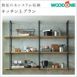 WOODONE ウッドワン キッチン上プラン KB-001 無垢の木 システム収納|jusetsuhills