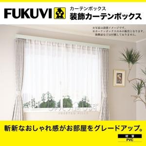 フクビ カーテンボックス 装飾カーテンボックス KB-W■ 天井直付用 2%OFFクーポン配布中!9/16まで|jusetsuhills