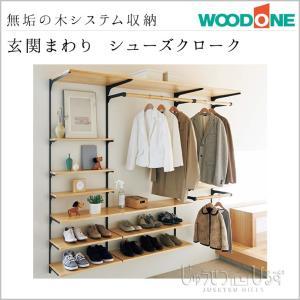 無垢の木の収納 ウッドワン 玄関まわり シューズクローク KN-001 システム収納 WOODONE|jusetsuhills