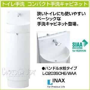リクシル コンパクト手洗キャビネット ハンドル水栓 壁付 床壁共通排水 L-D203SCHE/WAA|jusetsuhills