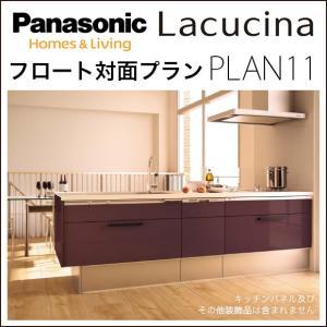Panasonic パナソニック キッチン 間口2573mm 257cm ラクシーナ フロート対面プラン P-11 CC40シリーズ システムキッチン|jusetsuhills