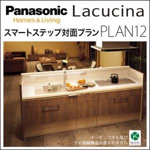 Panasonic パナソニック キッチン 間口2628mm 262cm ラクシーナ スマートステップ対面プラン P-12 CX40シリーズ システムキッチン|jusetsuhills