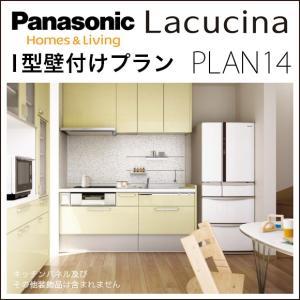 Panasonic パナソニック キッチン I型 間口1820mm 182cm ラクシーナ I型壁付けプラン P-14 CW30シリーズシステムキッチン|jusetsuhills