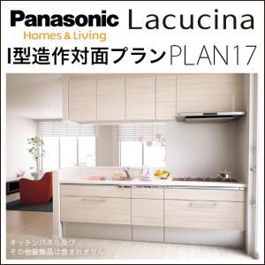 Panasonic パナソニック キッチン I型 間口2550mm 255cm ラクシーナ I型造作対面プラン P-17 CV30シリーズ システムキッチン|jusetsuhills