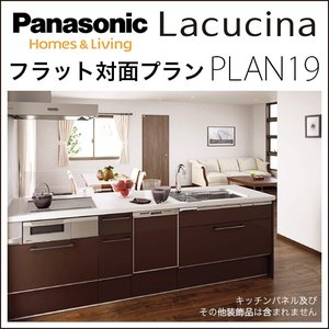 Panasonic パナソニック キッチン 間口2585mm 258cm ラクシーナ フラット対面プラン P-19 CW30シリーズ システムキッチン|jusetsuhills