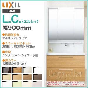 洗面化粧台 リクシル LC エルシィ 900幅 3面鏡 セット くもり止めコート付 フルスライドタイプ 三面鏡 洗面台 MLCY1-903TXJU LCY1FH-905■■-A|jusetsuhills