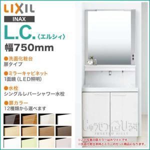 洗面化粧台 リクシル LC エルシィ 750幅 1面鏡 セット くもり止めコート付 扉タイプ 一面鏡 洗面 洗面台 MLCY-751XJU LCY1N-755■■-A|jusetsuhills