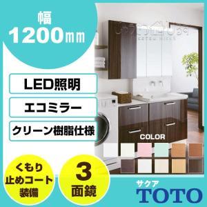 TOTO 洗面化粧台 サクア 1200幅 120cm スウィング三面鏡 LED照明 エコミラー有 2段引き出し きれい除菌水 LDSWB075BCGJN1■ LMWB075A3SLC2G セット|jusetsuhills