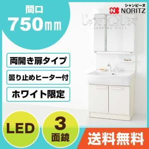 洗面化粧台 ノーリツ シャンピーヌ LED 3面鏡 750幅 シングルレバーシャワー水栓 陶器製 洗面台|jusetsuhills