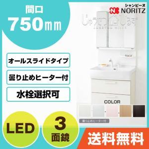 NORITZ ノーリツ 洗面化粧台 洗面台 シャンピーヌ 3面鏡 750幅 オールスライド収納タイプ LEM-753H/W 陶器製|jusetsuhills