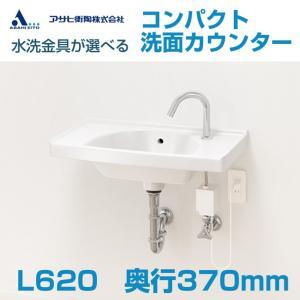 コンパクト洗面カウンター アサヒ衛陶 セット L620 奥行370mm 選べる水栓金具 壁掛タイプ|jusetsuhills