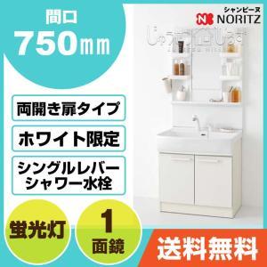 洗面化粧台 ノーリツ 洗面台 シャンピーヌ 一面鏡 750幅 シングルレバーシャワー水栓 LSAM-7VS_LSAB-70AWN1B 陶器製|jusetsuhills