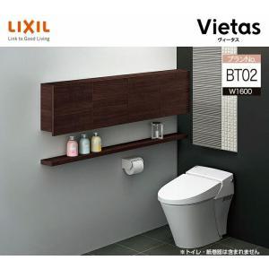リクシル ヴィータス トイレ システム収納 オーダー 可 LVB-A-BT02-DD BT02プラン|jusetsuhills