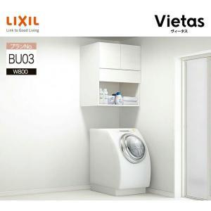 ヴィータス 洗面室   その他の仕様につきましてもお見積りを致しますので、  お気軽にお問合せ下さ...