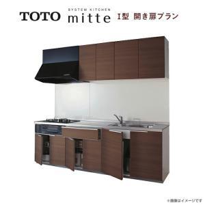TOTO   システムキッチン ミッテ I型 開き扉プラン 間口2550mm|jusetsuhills