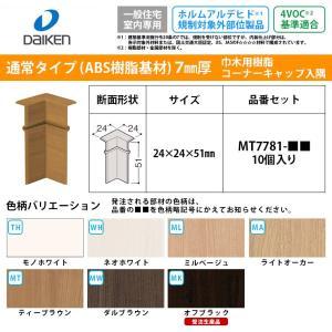 大建工業 DAIKEN hapia basis  システム造作部材 巾木用樹脂コーナーキャップ入隅 ...