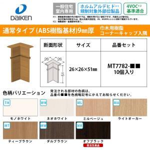 大建工業 ・商品名 DAIKEN hapia basis  システム造作部材 巾木用樹脂コーナーキ...