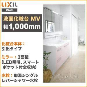 リクシル 洗面化粧台 セット MV 幅1000mm 3面鏡 LED照明 くもり止めコート付 引出タイプ 即湯シングルレバーシャワー水栓 LIXIL|jusetsuhills