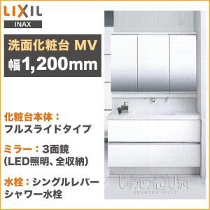 リクシル 洗面化粧台 セット MV 幅1200mm 3面鏡 LED照明 スリムLED くもり止めコート付 フルスライドタイプ シングルレバーシャワー水栓 LIXIL|jusetsuhills