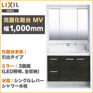 リクシル 洗面化粧台 セット MV 幅1000mm 3面鏡 LED照明 スリムLED くもり止めコート付 引出タイプ シングルレバーシャワー水栓 LIXIL|jusetsuhills