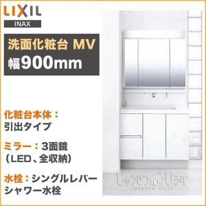 リクシル 洗面化粧台 セット MV 幅900mm 3面鏡 LED照明 全収納 くもり止めコート付 引出タイプ シングルレバーシャワー水栓 LIXIL|jusetsuhills
