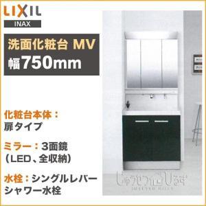 リクシル 洗面化粧台 セット MV 幅750mm 3面鏡 蛍光灯、全収納 くもり止めコート付 扉タイプ シングルレバーシャワー水栓 LIXIL|jusetsuhills