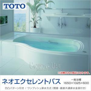 TOTO 浴槽 ネオエクセレントバス 1650サイズ PAS162●R/LJ○■ D1,025×W1,650×H600|jusetsuhills