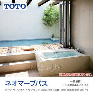 TOTO 浴槽 ネオマーブバス 1600サイズ PNS1680●J■○ D900×W1,600×H590|jusetsuhills