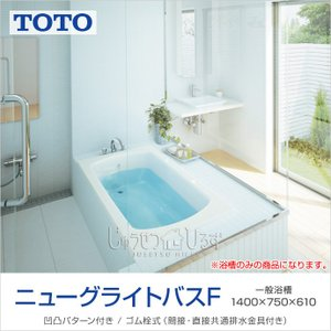 TOTO 浴槽 ニューグライトバスF 1400サイズ PGS141●N■○ D750×W1,400×H610|jusetsuhills
