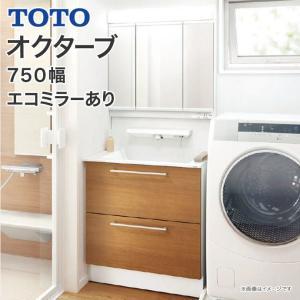 TOTO 洗面化粧台 オクターブ 750幅 2段引き出し 三面鏡 ワイドLED照明 エコミラー有り|jusetsuhills