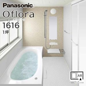 システムバス パナソニック バスルーム オフローラ 標準 1216 0.75坪 ユニットバス 浴室|jusetsuhills