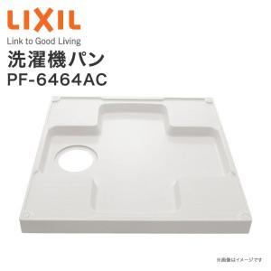 INAX イナックス 洗濯機パン PF-6464AC 640×640mm 排水トラップ(別売り) 固定取付金具付き