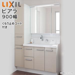 リクシル LIXIL イナックス INAX 洗面化粧台  ピアラ 900mm  3面鏡(LED照明...