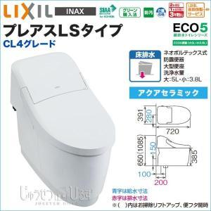 LIXIL トイレ 床排水 プレアスLSタイプ CL4グレード YBC-CL10S DT-CL114 ECO5 一般地|jusetsuhills