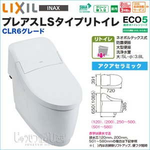 LIXIL トイレ 床排水 プレアスLSタイプリトイレ CLR6Aグレード YBC-CL10H DT-CL116AH 一般地|jusetsuhills
