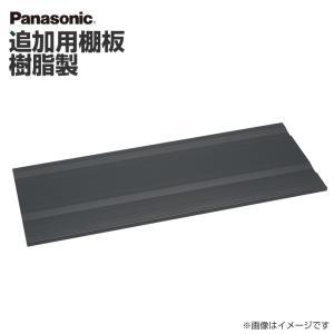 パナソニック シューズボックス コンポリア用 オプション 棚板 棚ダボ付 QCE2TJN|jusetsuhills