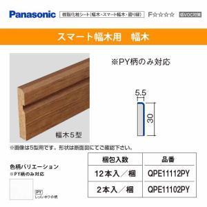 パナソニック ベリティス 造作材 幅木 スマート幅木 QPE11102PY 2本入 30mm幅|jusetsuhills
