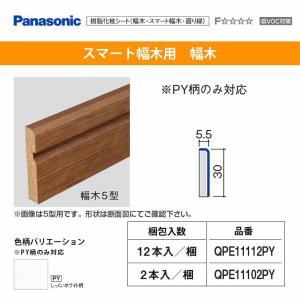 パナソニック ベリティス 造作材 幅木 スマート幅木 QPE11112PY 12本入 30mm幅|jusetsuhills