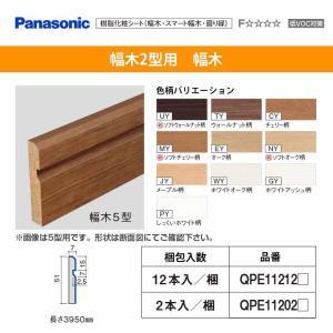 パナソニック ベリティス 造作材 幅木 2型 QPE11202□ 2本入 51mm幅|jusetsuhills