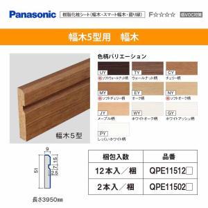 パナソニック ベリティス 造作材 幅木 5型 QPE11502□ 2本入 51mm幅 jusetsuhills