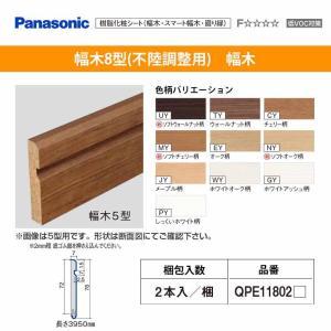 パナソニック ベリティス 造作材 幅木 8型 不陸調整用 QPE118A02□ 2本入 72mm幅 jusetsuhills