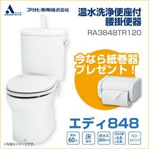 アサヒ衛陶 水洗トイレ エディ848 手洗付 床排水200mm 温水洗浄便座付 RA3848TR120 CRA848 TRA38884R|jusetsuhills