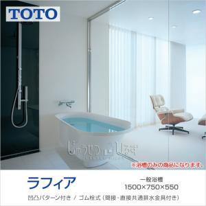 TOTO 浴槽 ラフィア 1500サイズ PHS1508■#NW1 D750×W1,500×H550|jusetsuhills