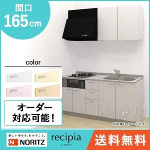 NORITZ ノーリツ システムキッチン レシピア 壁付I型 開き戸タイプ 間口1650mm 標準プラン|jusetsuhills